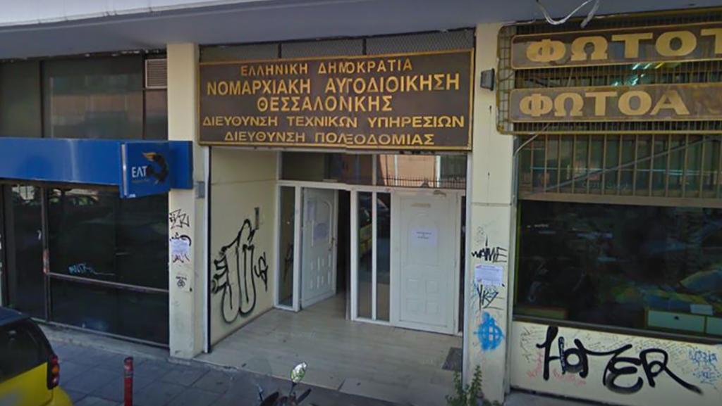 Επίσκεψη στην Διεύθυνση Πολεοδομίας του Δήμου Θεσσαλονίκης και στα γραφεία της Διεθνούς Έκθεσης Θεσσαλονίκης