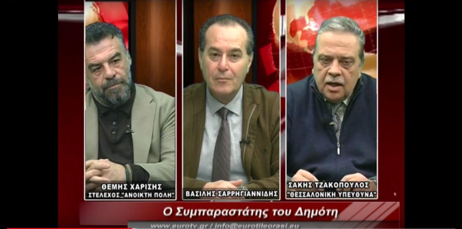"""Συνέντευξη στην εκπομή """"Συμπαραστάτης του Δημότη"""" με τον Βασίλη Σαρρηγιαννίδη. Προσκεκλημένοι ο Σάκης Τζακόπουλος και ο Θέμης Χαρίσης."""