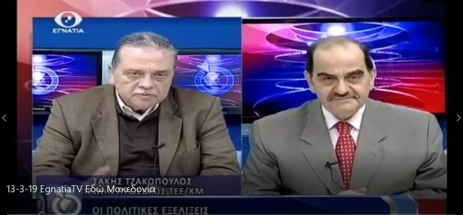 13-3-2019 Συνέντευξη στο EgnatiaTV στην εκπομπή Εδώ Μακεδονία