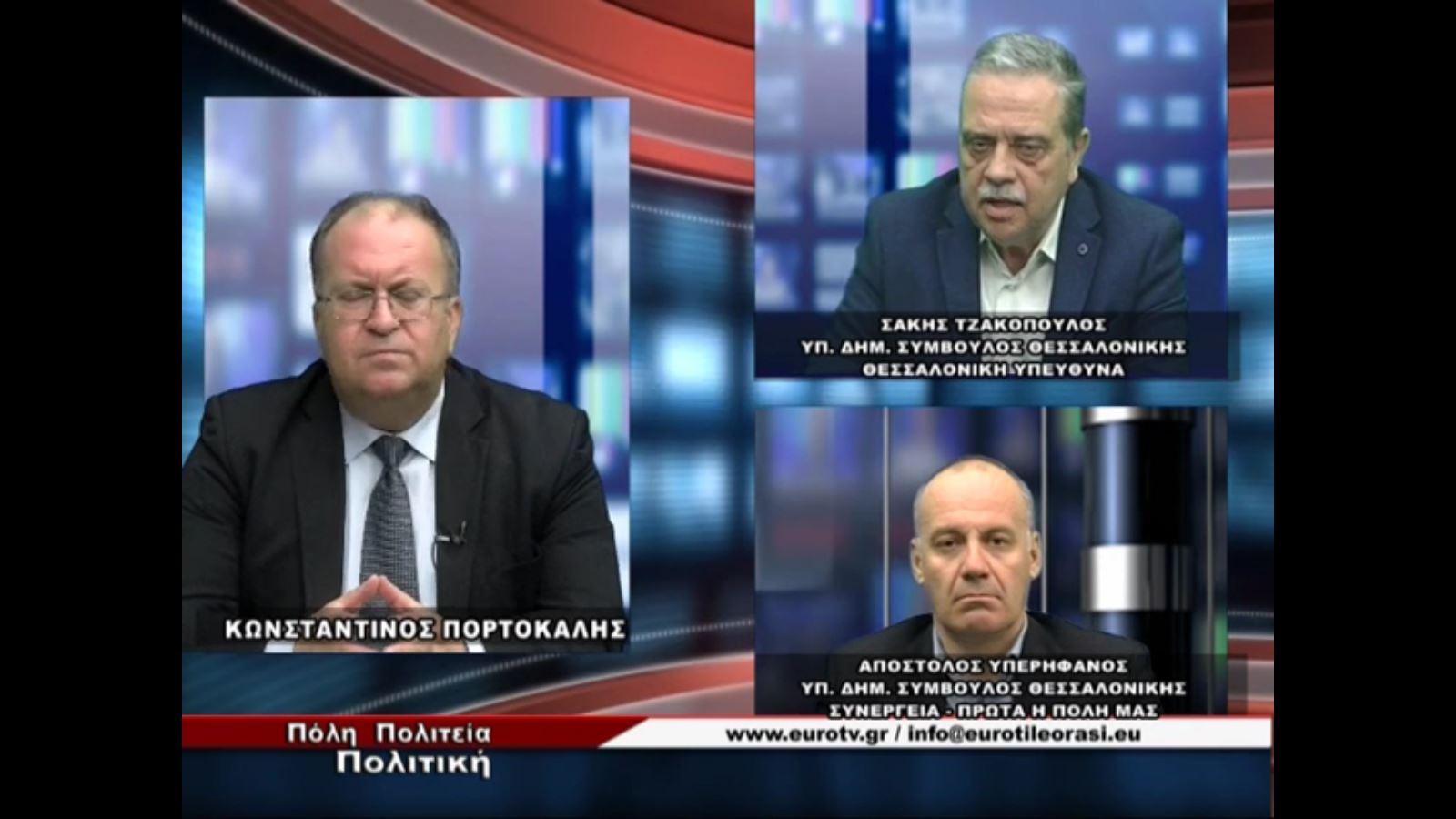 22-3-2019 Διάλογος στο EURO channel στην εκπομπή Πόλη Πολιτεία Πολιτική  με τον Κωνσταντίνο Πορτοκάλη