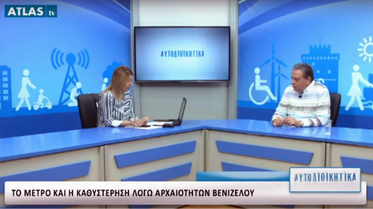 30-10-2019 | AtlasTV Κεντρ. Μακεδονίας | Αυτοδιοικητικά