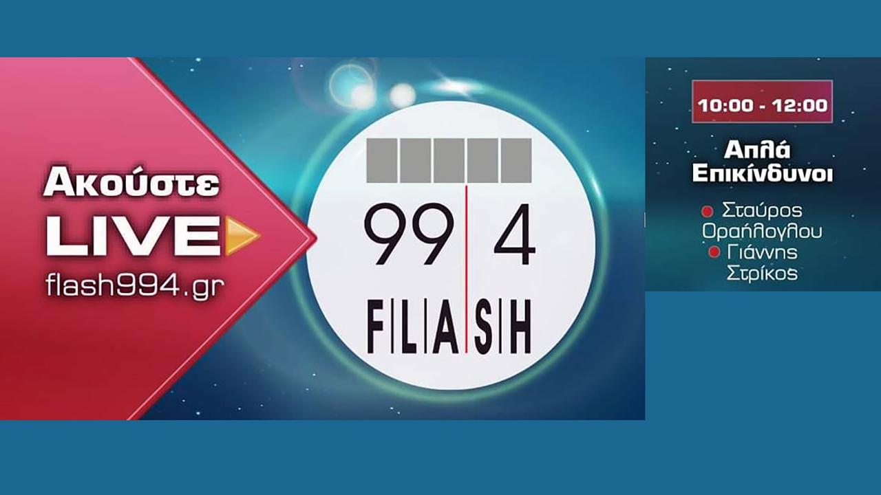 06-09-2019 | Flash 99,4 | Απλά επικίνδυνοι με τους Σταύρο Οραήλογλου & τον Γιάννη Στρίκο