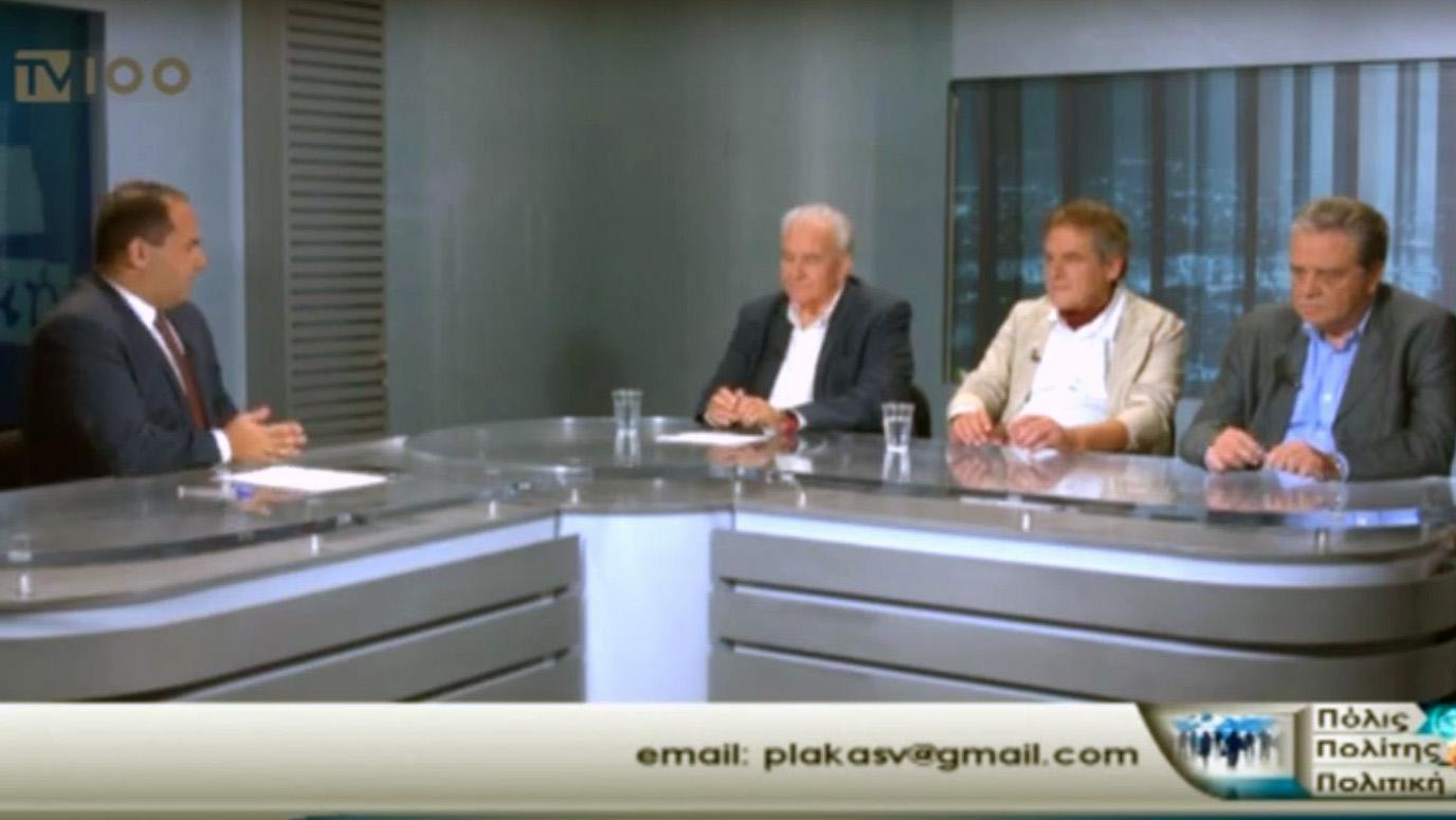 28-09-2019 | TV100 | Πόλις, πολίτης, πολιτικη με τους: Γιώργος Αβαρλής,  Σάκης Τζακόπουλος και Ανδρέας Κουράκης, συντονισμός Βαγγέλης Πλάκας.