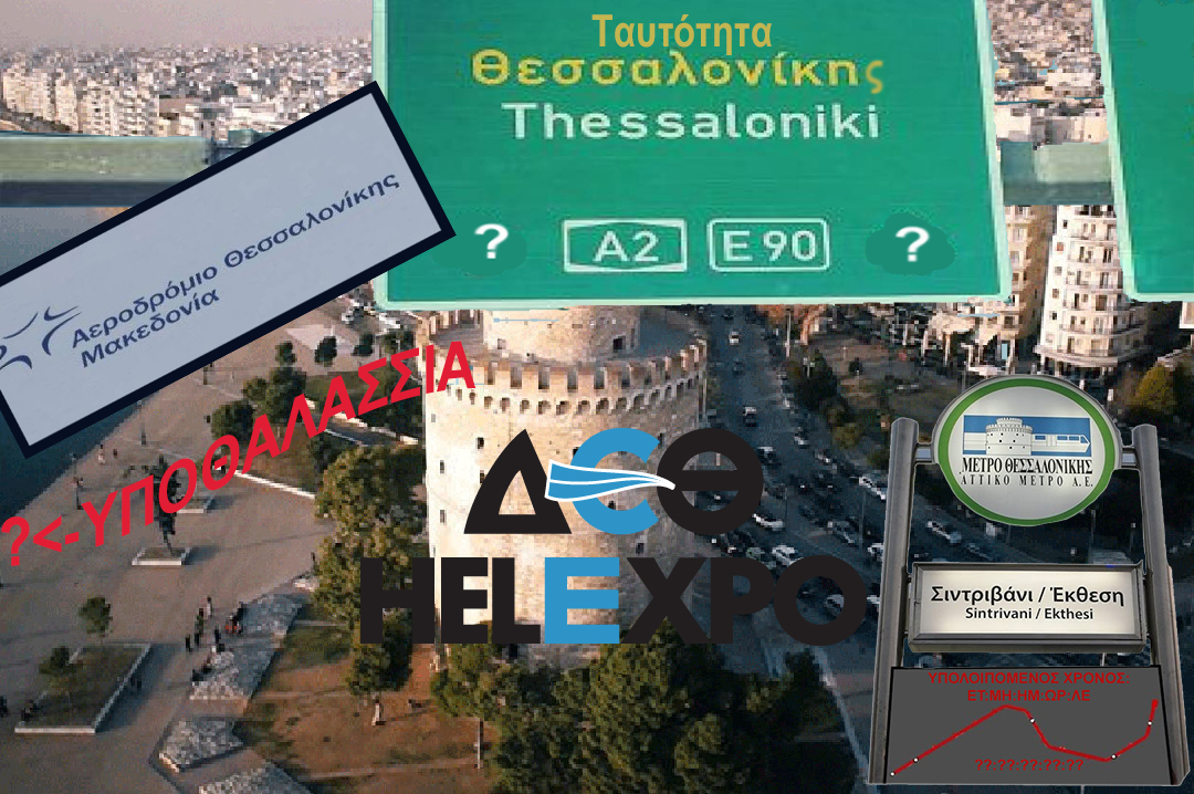 Θεσσαλονίκη  – Αναζητώντας την ταυτότητά της