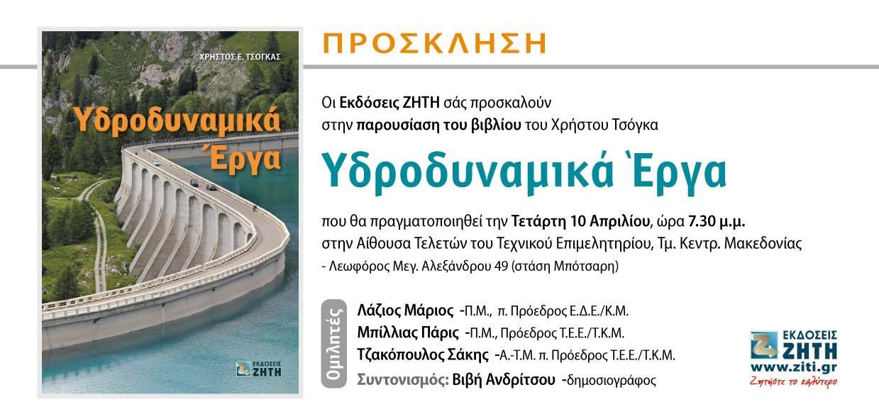10-4-2019 Παρουσίαση Βιβλίου Υδροδυναμικά Έργα του Χρήστου Τσόγκα