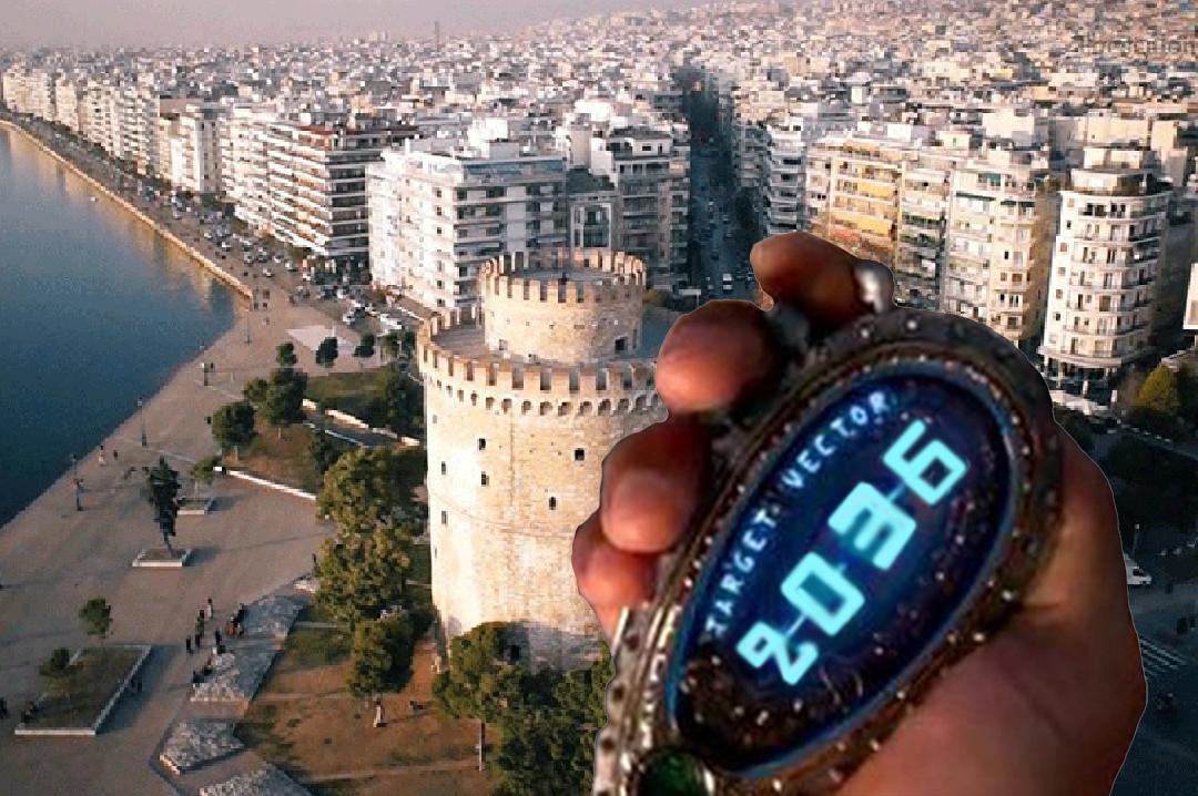Θεσσαλονίκη 2036